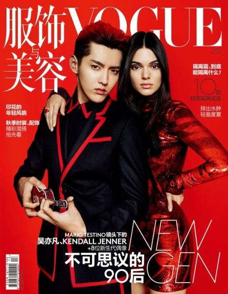Kendall-Jenner-Vogue-China-July-2015-Cover